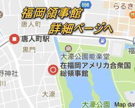 アメリカ大使館・領事館情報とES...